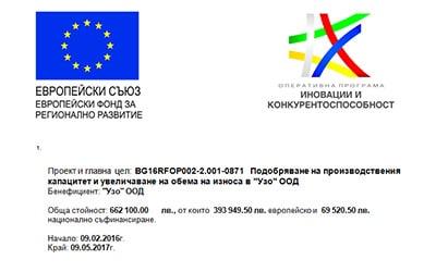 """Проект подобряване на производствения капацитет и увеличаване на обема на износа в """"Узо"""" ООД"""